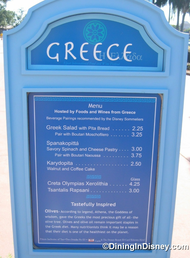 EPCOT Food and Wine Festival - Greece Menu